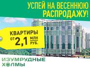 ЖК «Изумрудные холмы» Распродажа квартир